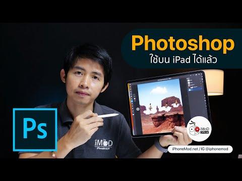 [iMoD] ดาวน์โหลด Photoshop สำหรับ iPad ได้แล้ว ฟรี 30 วัน ราคา 309 ต่อเดือน
