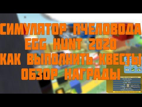 РОБЛОКС МИНИ-ОБНОВЛЕНИЕ BEE SWARM/ROBLOX EGG HUNT 2020 КАК ВЫПОЛНИТЬ ЗАДАНИЕ СИМУЛЯТОР ПЧЕЛ ФЕНИКС