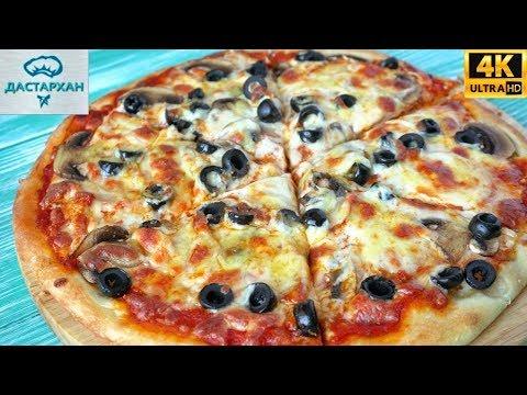 ИДЕАЛЬНОЕ Тесто для Итальянской ПИЦЦЫ ☆ Пицца в домашних условиях как в Пиццерии ☆ Соус для пиццы
