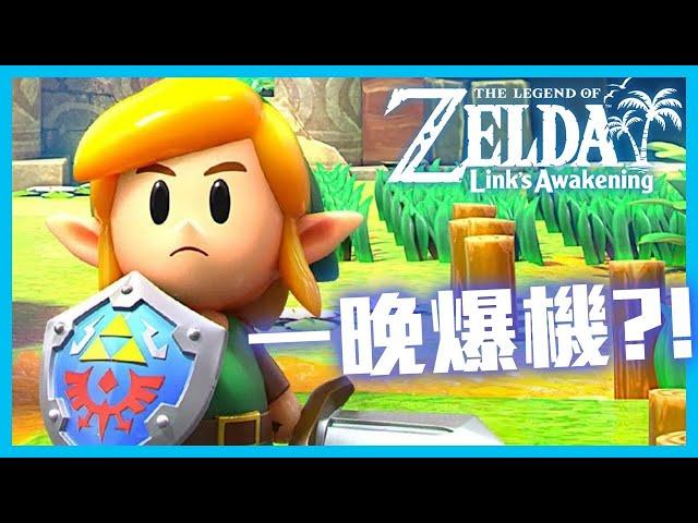 【Zelda Link's Awakening】🔴直播 『薩爾達傳說夢見島』玩到爆機為止?!