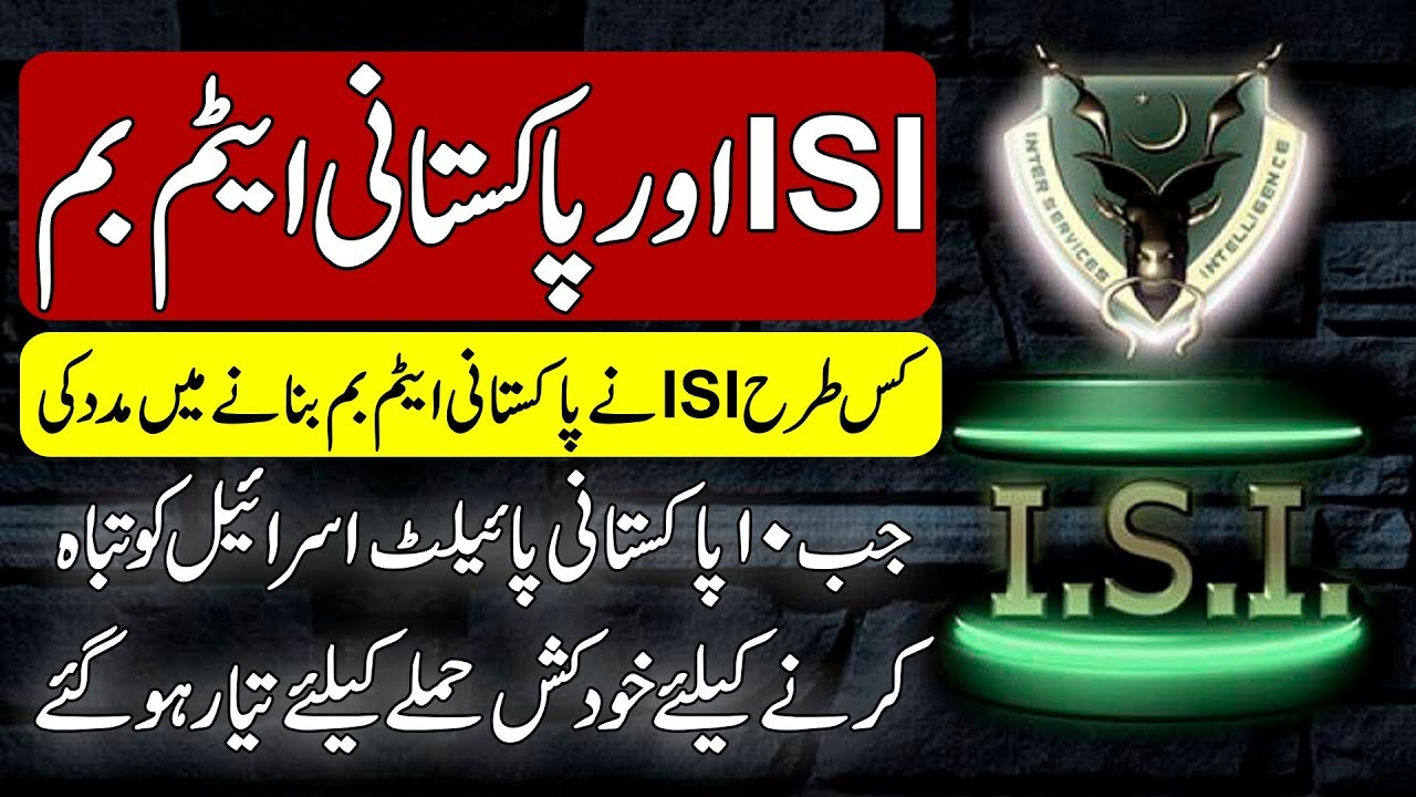 HOW PAKISTAN ISI SAVES PAKISTAN IN HARD TIME | KHOJI