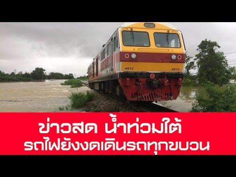 ข่าวสด น้ำท่วมใต้ รถไฟยังงดเดินรถทุกขบวน ดูสถานการณ์ 24 ชม