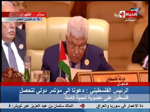 كلمة محمود عباس الرئيس الفلسطيني خلال القمة العربية الـ 29 في المملكة العربية السعودية ..الحياة الأن