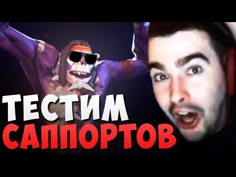 СТРЕЙ РОФЛИТ НА
