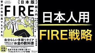 【新刊】日本版FIRE!日本の税制、年金に合わせた戦略を読んでの感想