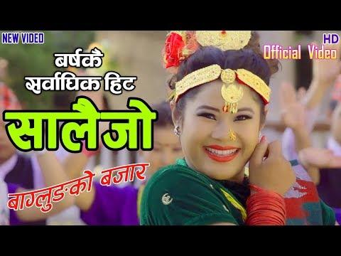 वर्षकै सर्बाधिक हिट सालैजो गीत _Suprt Hit Salaijo Song  बाग्लुङ्गको बजार By Rekha Thapa Magar 2018