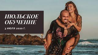 постер к видео ИЮЛЬСКОЕ ОБУЧЕНИЕ.