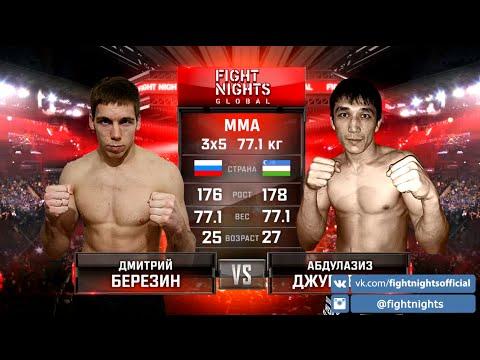 Дмитрий Березин vs. Абдулазиз Джурабаев / Dmitry Berezin vs. Abdulaziz Dzhurabaev