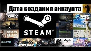Как посмотреть дату создания Steam аккаунта