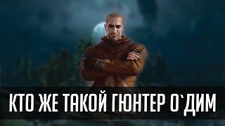 The Witcher 3 | Кто такой Гюнтер о'Дим? Джин или Демон?