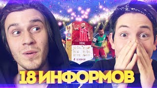 ПОЙМАЛИ ЛУЧШУЮ КАРТОЧКУ В ФИФА 18 | 18 ИНФОРМОВ FIFA 18
