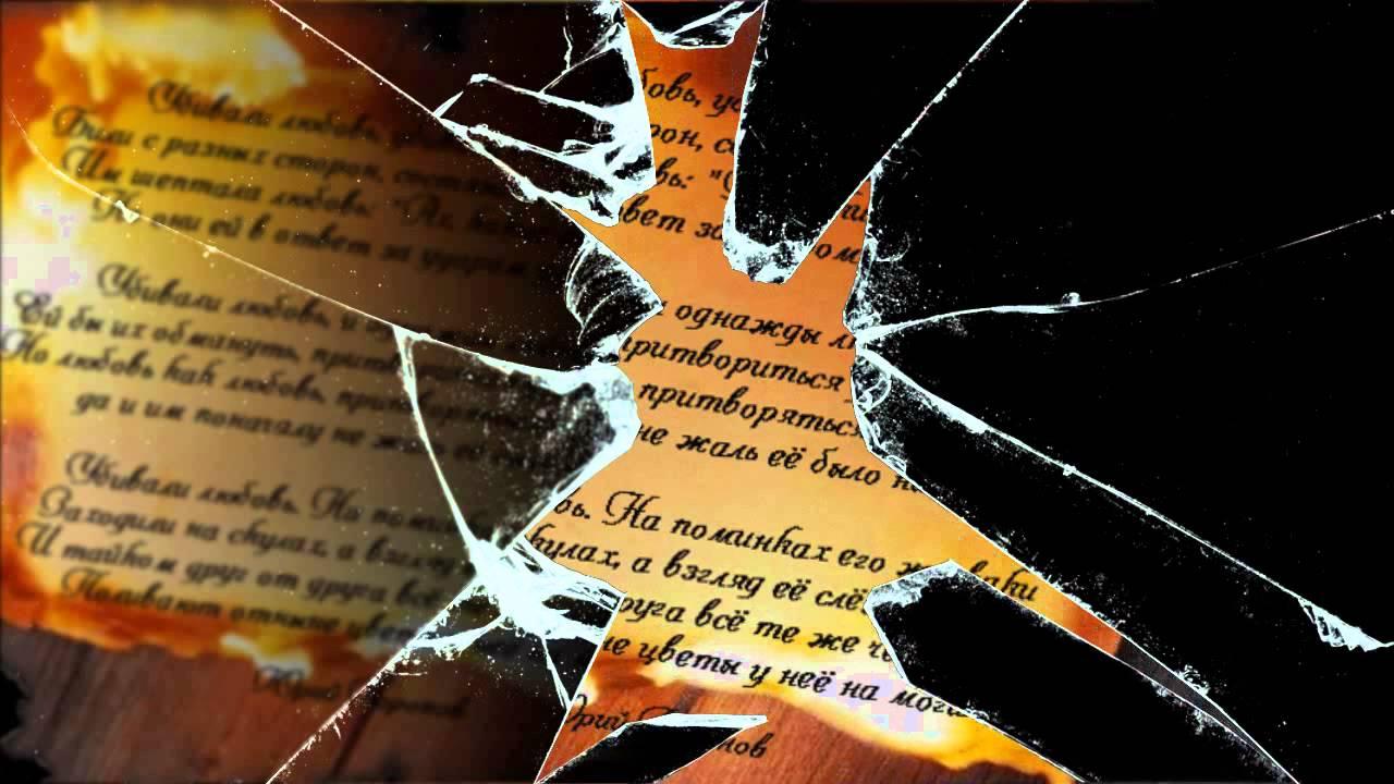 Стих убивали любовь убивали в четыре руки