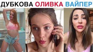 ЛУЧШИЕ НОВЫЕ ВАЙНЫ 2019  Подборка Вайнов Ника Вайпер Полина Дубкова Дива Оливка