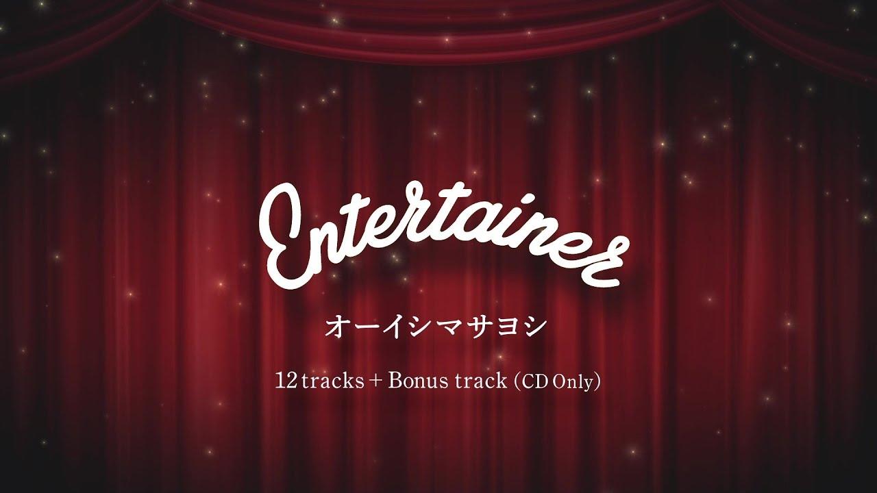 [クロスフェード]オーイシマサヨシ 1st Album 「エンターテイナー」