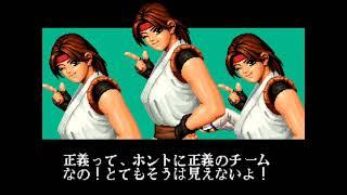 [TAS]ARCADE The King of Fighters '95-Yuri Sakazaki