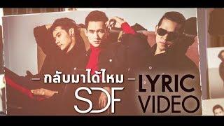 กลับมาได้ไหม - S.D.F【OFFICIAL LYRIC VIDEO】