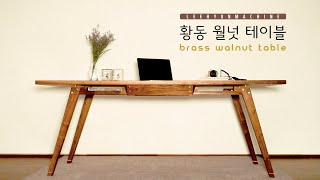 [NoCut]WoodroLeehyun 황동 월넛 테이블…