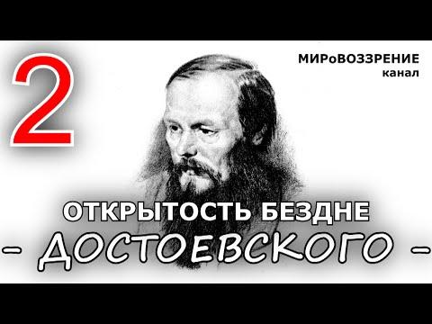 Открытость бездне. Достоевский Ф.М. (2 серия из 4, 'Раскольников - это каждый') - МИРоВОЗЗРЕНИЕ