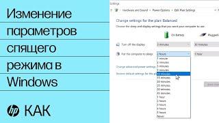 Изменение параметров спящего режима в Windows | Компьютеры HP | HP