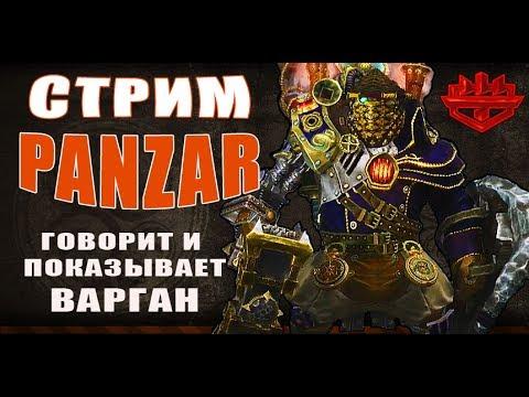 видео: Час panzar. после обновления 44