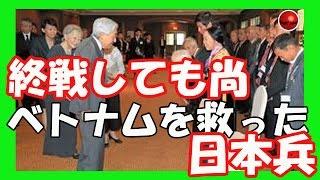 【海外の反応】日本でも教えてほしいと外国人から声が!かつてのベトナムを救った日本兵の物語に世界が感動!天皇陛下がベトナム訪問時に話題に