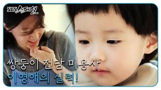 [이영애의 만찬] - 쌍둥이 전담 미용사 이영애 @SBS 스페셜 140202