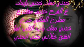 YouTube ابراهيم الحكمي ما بدي قلك شو بني كلمات الاغنية