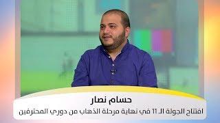 حسام نصار - افتتاح الجولة ال١١ نهاية مرحلة الذهاب من دوري المحترفين