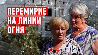 Донецк/Красногоровка: Перемирие на линии огня