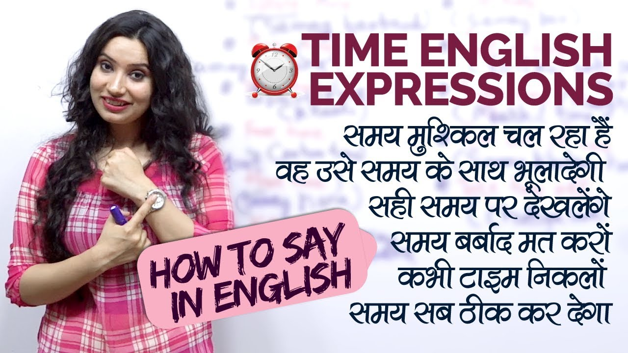 सीखो Time के Daily English Speaking Sentences - Learn