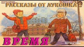 Время Рассказ Валентина Осеева Аудиокнига Аудио рассказ Рассказы на ночь Детский канал