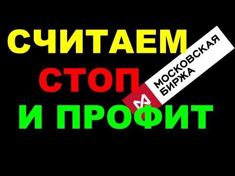 Расчет стопа и профита на фьючерсах. Московская биржа. Срочный и фондовый рынок