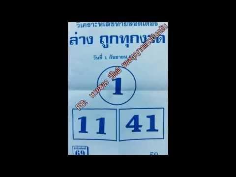 เลขเด็ด 1/9/58 ล่างถูกทุกงวด หวย งวดวันที่ 1 กันยายน 2558