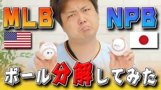 【検証】メジャーと日本のボール、分解してみた