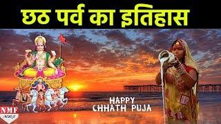 क्यों मनाया जाता है Chhath Puja , क्या है इसका इतिहास ?