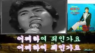 나훈아 - 헤어져도 사랑만은 (1969년 라디오연속극 주제가)