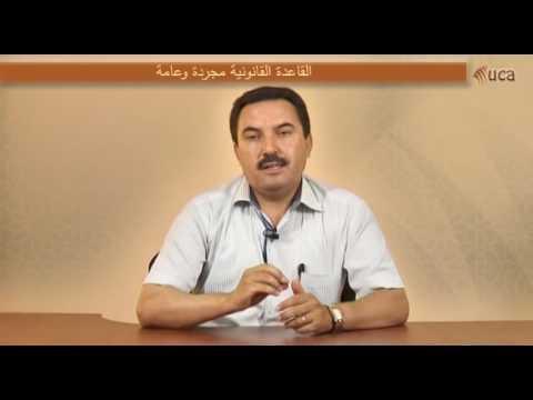 محاضرات في مادة المدخل لدرسة القانون  ذ عبدالكريم الطالب