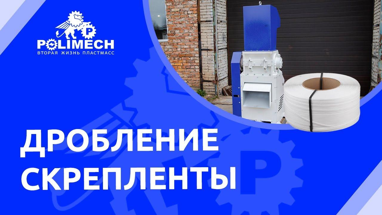 дробилка роторная смд в Красногорск