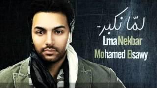 جديد - اغنية محمد الصاوى - لما نكبر - جامده جدا