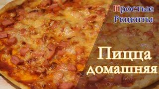 Пицца домашняя с колбасой и сыром