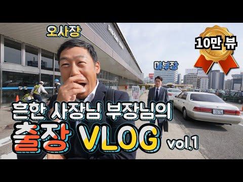흔한 회사 사장님 부장님의 출장 Vlog . Vol1