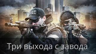 Три выхода с Завода + как отрыть дверь на 3 этаже!!! Escape from Tarkov