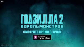 Годзилла-2: Король монстров - смотрите в iTunes
