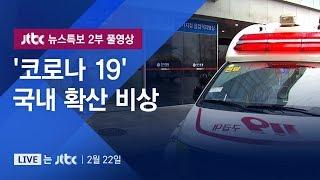 ['코로나19' 확산 비상] 2월 22일 (토) 뉴스특보 2부 풀영상 / JTBC News