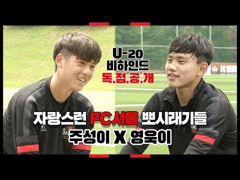 U-20 비하인드! FC서울 뽀시래기 조영욱, 김주성