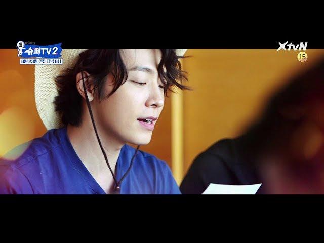 [슈퍼TV2 l 12회 예고] 형들을 눈물짓게 한 려욱이의 편지! 는.. 미션 카드?