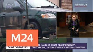 На кафе на Ленинском, где произошла перестрелка, жаловались местные жители - Москва 24
