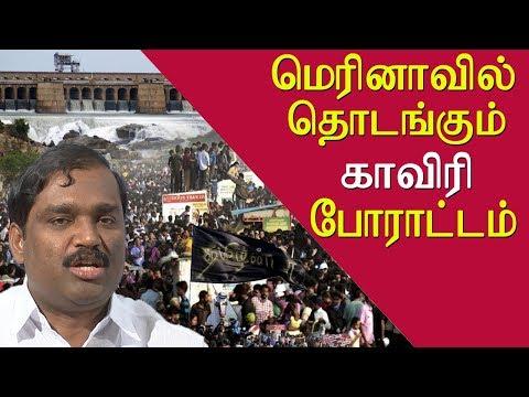 Cauvery protest to begin in marina Velmurugan tamil news live, tamil live news, tamil news redpix