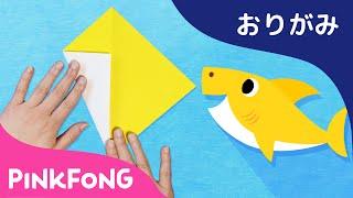 おりがみ サメの折り方 | サメのかぞく | どうぶつのうた | ピンクフォン童謡 thumbnail