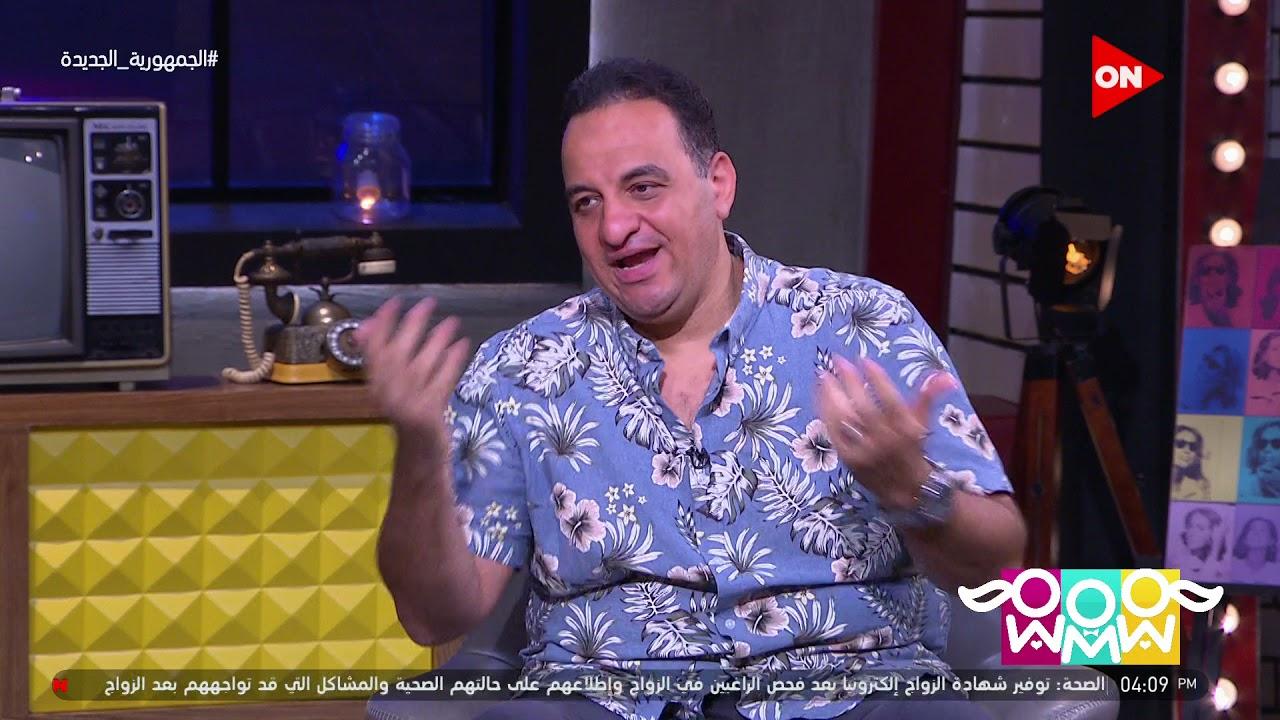راجل و 2 ستات - مش هتصدق الفنان هشام إسماعيل كان شغال إيه قبل التمثيل  - 18:54-2021 / 8 / 3